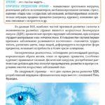 Oprosnik-А5_Макет 1 14 08 2017_Страница_1
